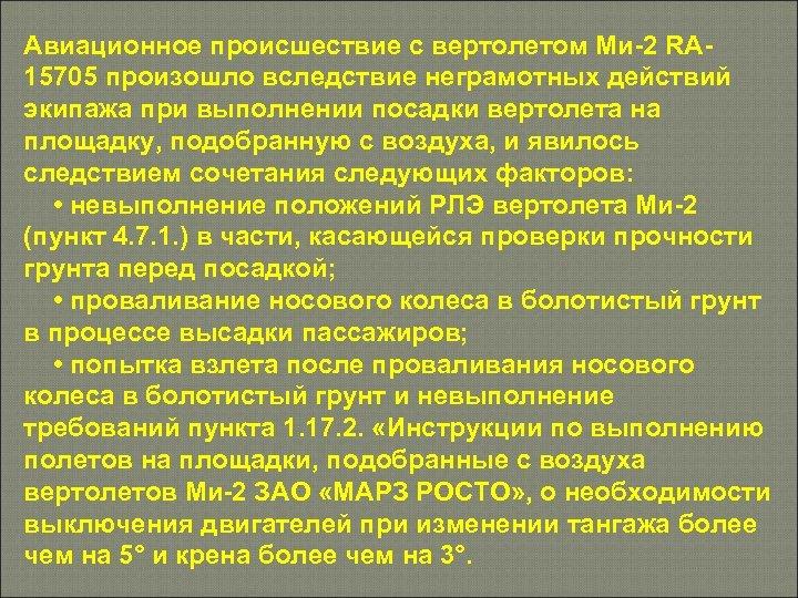 Авиационное происшествие с вертолетом Ми-2 RA 15705 произошло вследствие неграмотных действий экипажа при выполнении