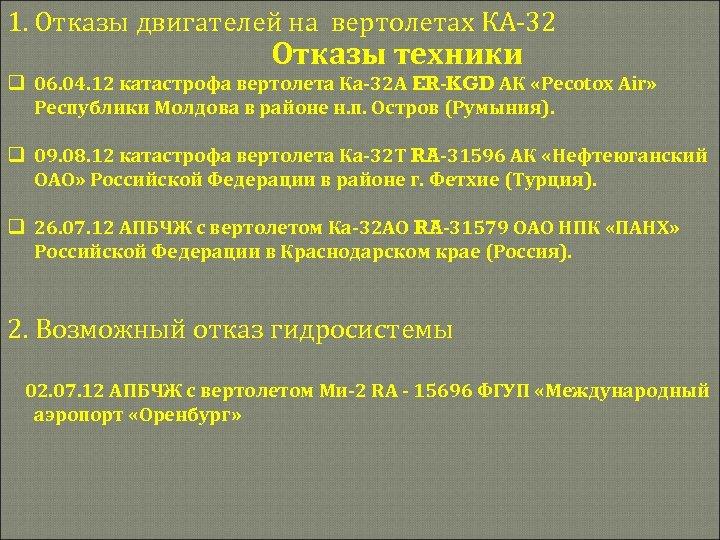 1. Отказы двигателей на вертолетах КА-32 Отказы техники q 06. 04. 12 катастрофа вертолета