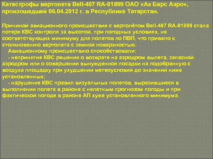 Катастрофы вертолета Bell-407 RA-01899 ОАО «Ак Барс Аэро» , произошедшей 06. 04. 2012 г.