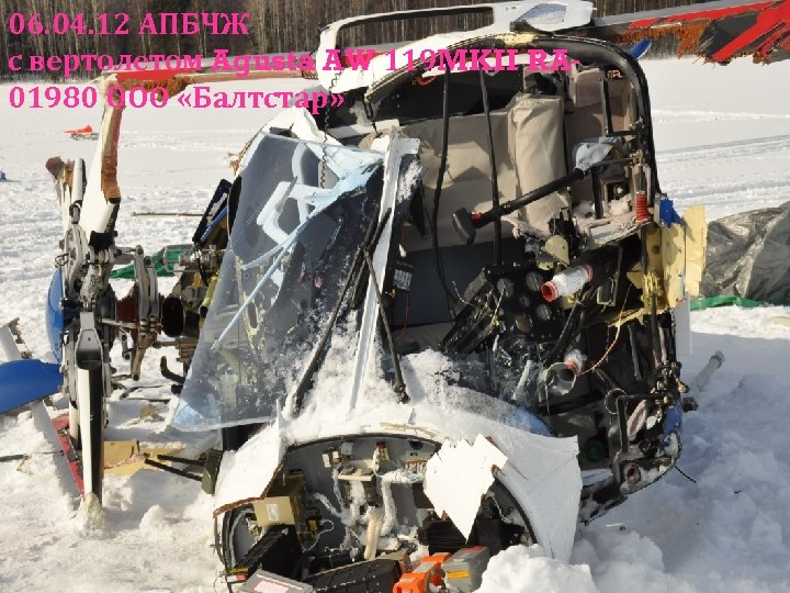 06. 04. 12 АПБЧЖ с вертолетом Agusta AW 119 MKII RA 01980 ООО «Балтстар»