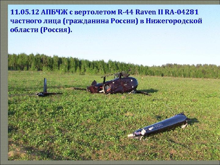 11. 05. 12 АПБЧЖ с вертолетом R-44 Raven II RA-04281 частного лица (гражданина России)