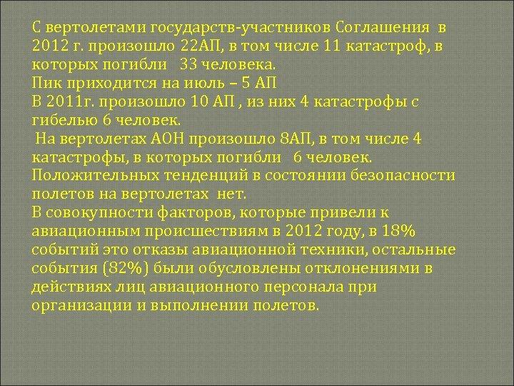 С вертолетами государств-участников Соглашения в 2012 г. произошло 22 АП, в том числе 11