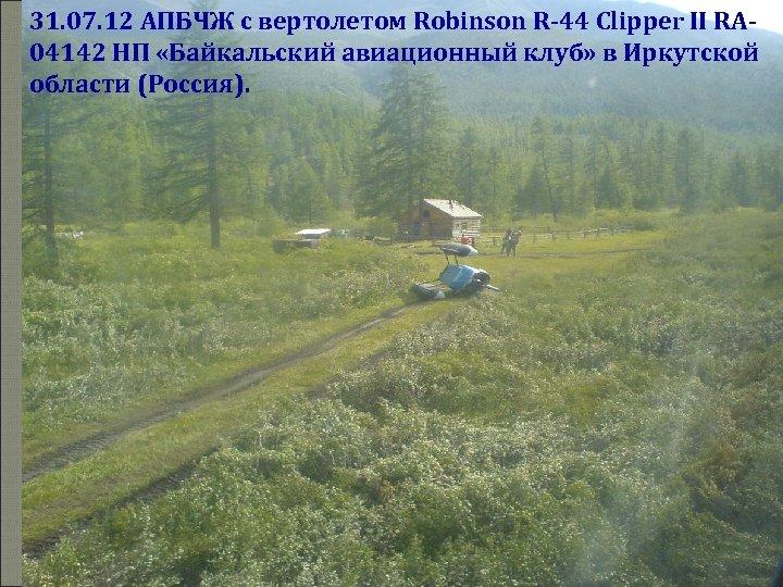 31. 07. 12 АПБЧЖ с вертолетом Robinson R-44 Clipper II RA 04142 НП «Байкальский