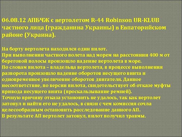 06. 08. 12 АПБЧЖ с вертолетом R-44 Robinson UR-KLUB частного лица (гражданина Украины) в