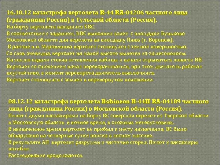 16. 10. 12 катастрофа вертолета R-44 RA-04206 частного лица (гражданина России) в Тульской области