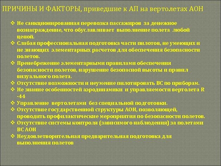 ПРИЧИНЫ И ФАКТОРЫ, приведшие к АП на вертолетах АОН v Не санкционированная перевозка пассажиров