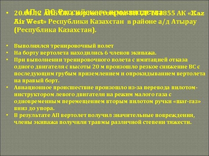 АП с ВС Российского производства • 20. 04. 12 АПБЧЖ с вертолетом Ми-8 П