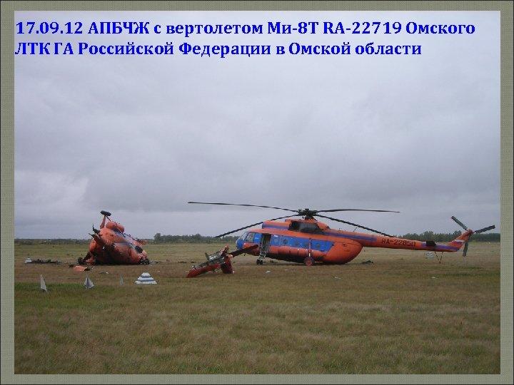 17. 09. 12 АПБЧЖ с вертолетом Ми-8 Т RA-22719 Омского ЛТК ГА Российской Федерации