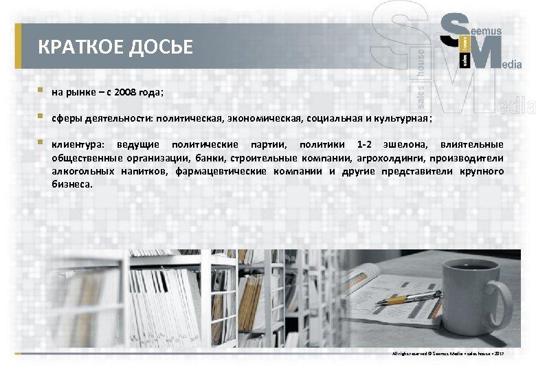 КРАТКОЕ ДОСЬЕ § на рынке – с 2008 года; § сферы деятельности: политическая, экономическая,