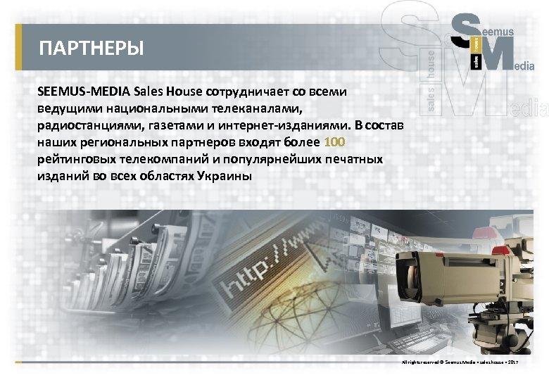 ПАРТНЕРЫ SEEMUS-MEDIA Sales House сотрудничает со всеми ведущими национальными телеканалами, радиостанциями, газетами и интернет-изданиями.