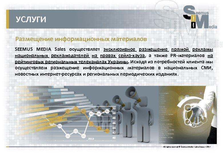 УСЛУГИ Размещение информационных материалов SEEMUS MEDIA Sales осуществляет эксклюзивное размещение прямой рекламы национальных рекламодателей