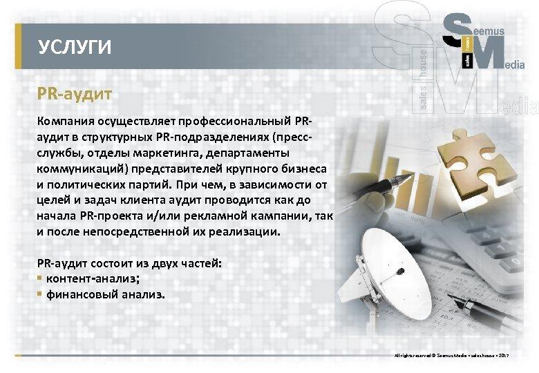 УСЛУГИ PR-аудит Компания осуществляет профессиональный PRаудит в структурных PR-подразделениях (прессслужбы, отделы маркетинга, департаменты коммуникаций)