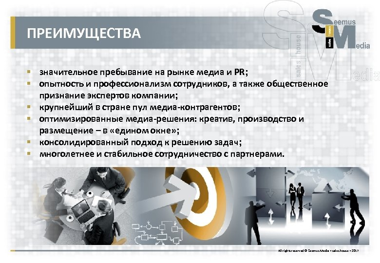 ПРЕИМУЩЕСТВА § значительное пребывание на рынке медиа и PR; § опытность и профессионализм сотрудников,