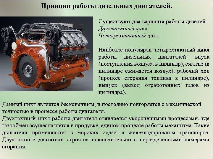 Принцип работы дизельных двигателей. Существуют два варианта работы дизелей: Двухтактный цикл; Четырехтактный цикл. Наиболее