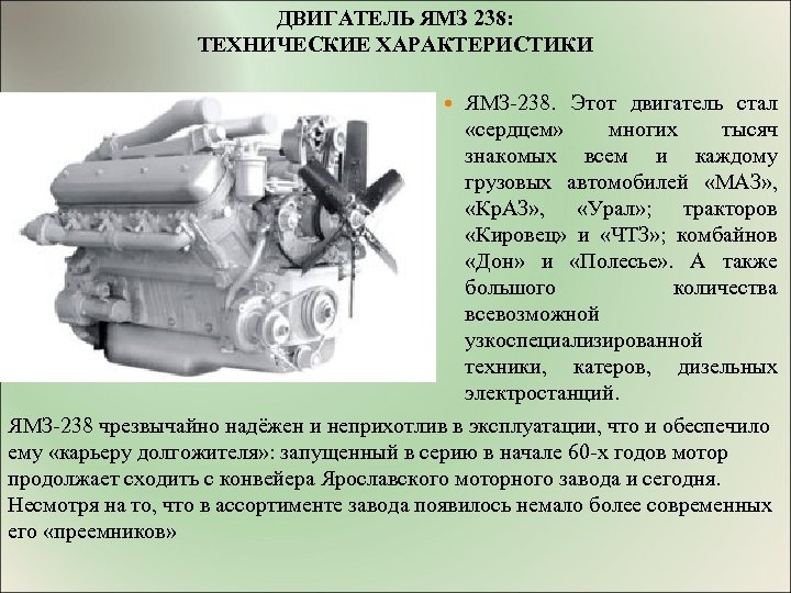 ДВИГАТЕЛЬ ЯМЗ 238: ТЕХНИЧЕСКИЕ ХАРАКТЕРИСТИКИ ЯМЗ-238. Этот двигатель стал «сердцем» многих тысяч знакомых всем