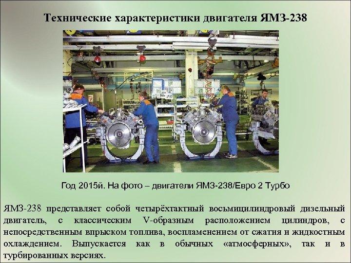 Технические характеристики двигателя ЯМЗ-238 Год 2015 й. На фото – двигатели ЯМЗ-238/Евро 2 Турбо