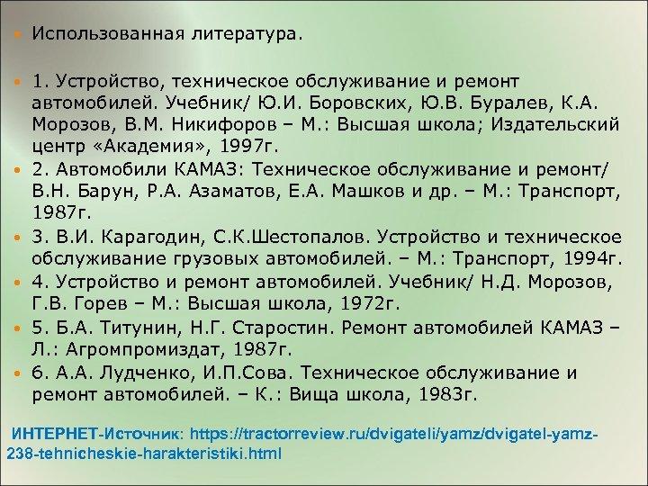 Использованная литература. 1. Устройство, техническое обслуживание и ремонт автомобилей. Учебник/ Ю. И. Боровских,