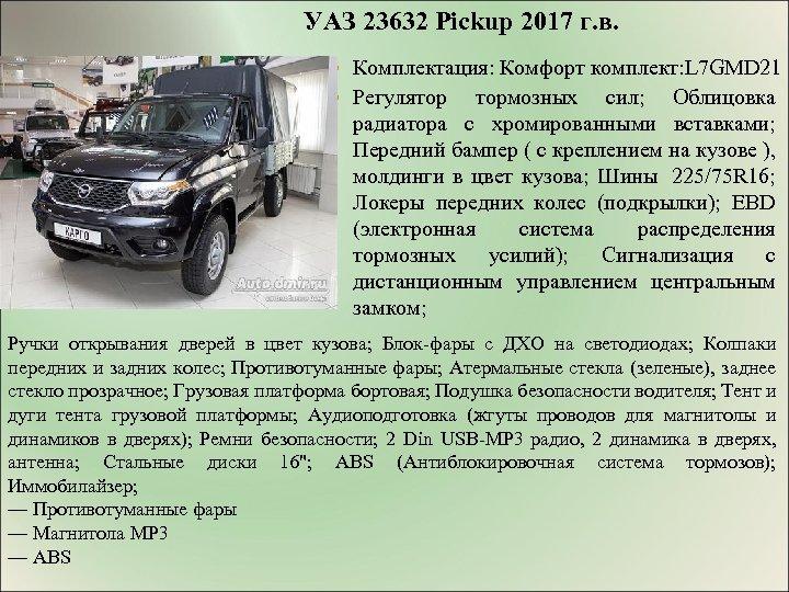 УАЗ 23632 Pickup 2017 г. в. Комплектация: Комфорт комплект: L 7 GMD 21 Регулятор