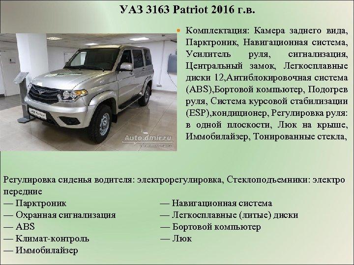 УАЗ 3163 Patriot 2016 г. в. Комплектация: Камера заднего вида, Парктроник, Навигационная система, Усилитель