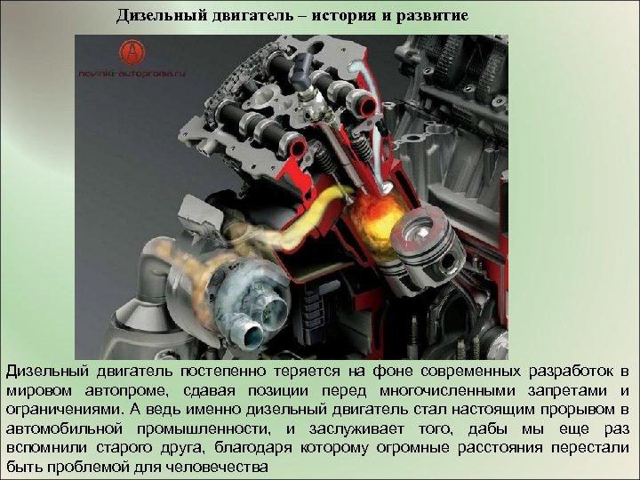 Дизельный двигатель – история и развитие Дизельный двигатель постепенно теряется на фоне современных разработок