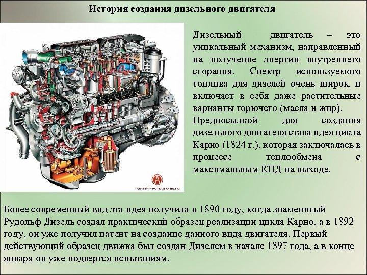 История создания дизельного двигателя Дизельный двигатель – это уникальный механизм, направленный на получение энергии