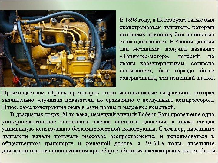 В 1898 году, в Петербурге также был сконструирован двигатель, который по своему принципу