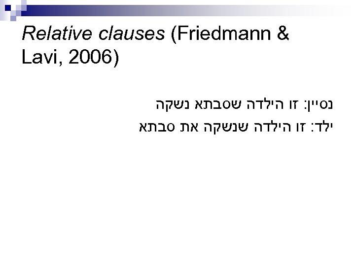 & Relative clauses (Friedmann )6002 , Lavi נסיין: זו הילדה שסבתא נשקה ילד: