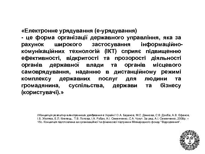 «Електронне урядування (е-урядування) - це форма організації державного управління, яка за рахунок широкого