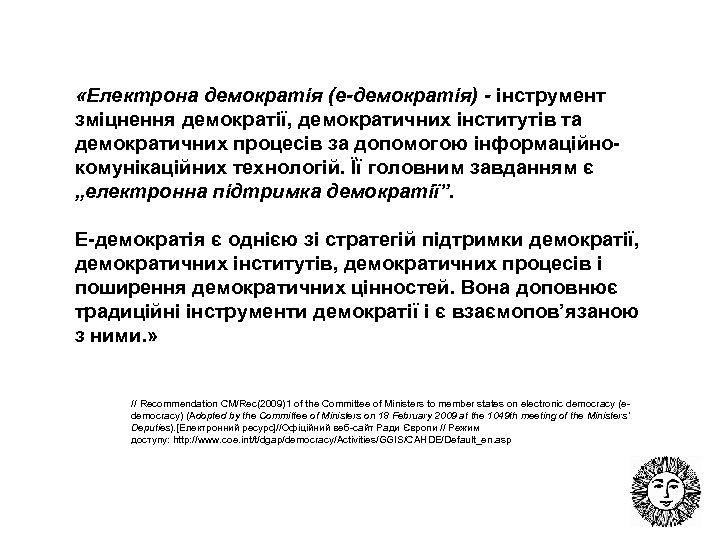 «Електрона демократія (e-демократія) - інструмент зміцнення демократії, демократичних інститутів та демократичних процесів за
