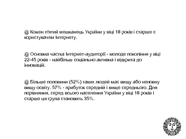 @ Кожен п'ятий мешканець України у віці 18 років і старше є користувачем Інтернету.