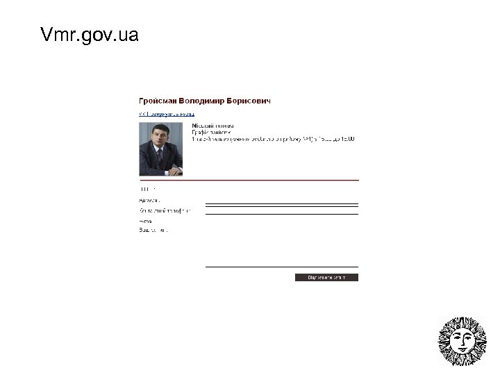 Vmr. gov. ua