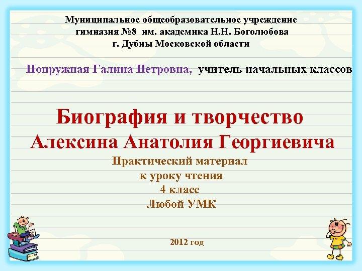 Муниципальное общеобразовательное учреждение гимназия № 8 им. академика Н. Н. Боголюбова г. Дубны Московской