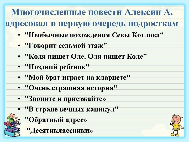 Многочисленные повести Алексин А. адресовал в первую очередь подросткам • • •