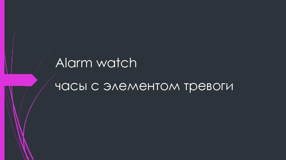 Alarm watch часы с элементом тревоги