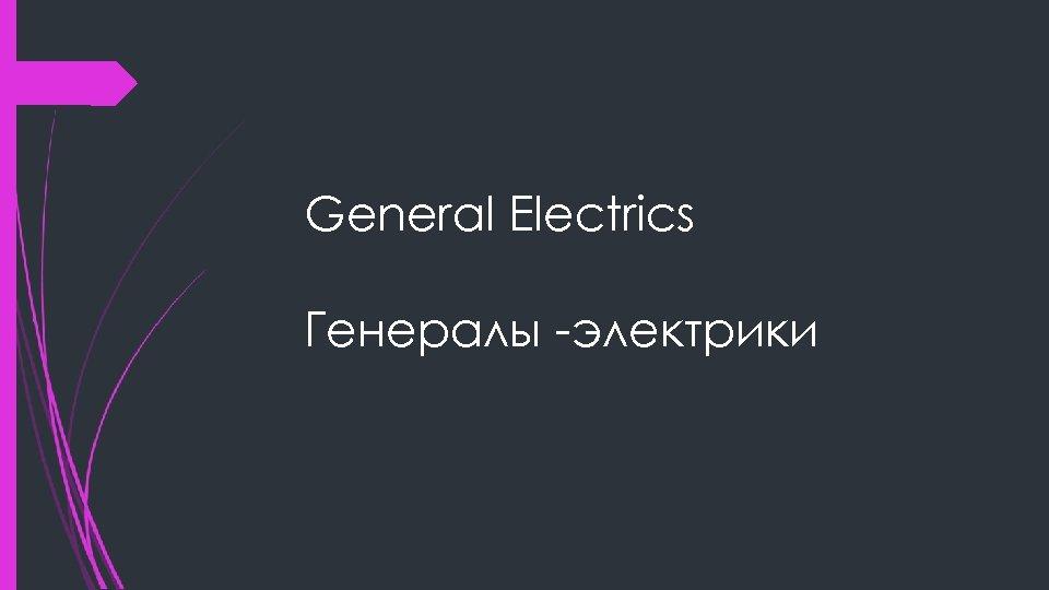 General Electrics Генералы -электрики
