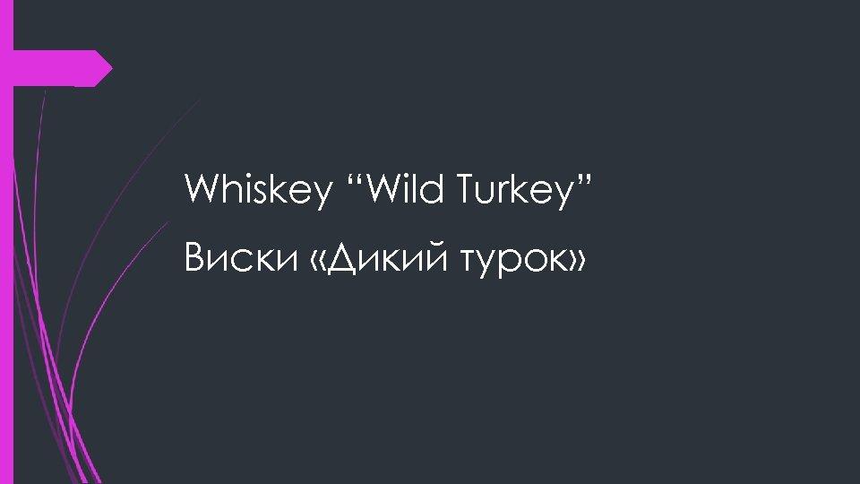 """Whiskey """"Wild Turkey"""" Виски «Дикий турок»"""