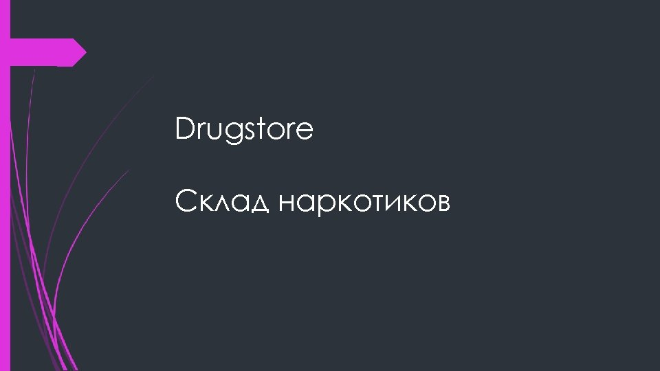 Drugstore Склад наркотиков
