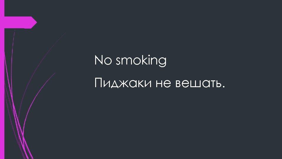No smoking Пиджаки не вешать.