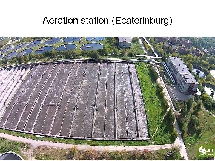 Aeration station (Ecaterinburg) L. V. Maksimenko 49