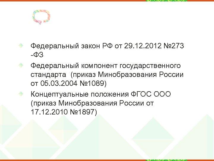 Федеральный закон РФ от 29. 12. 2012 № 273 -ФЗ Федеральный компонент государственного стандарта