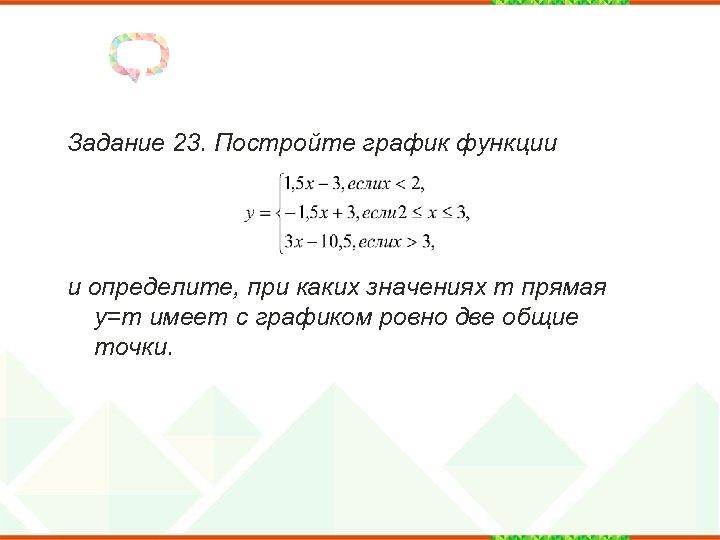 Задание 23. Постройте график функции и определите, при каких значениях m прямая y=m имеет