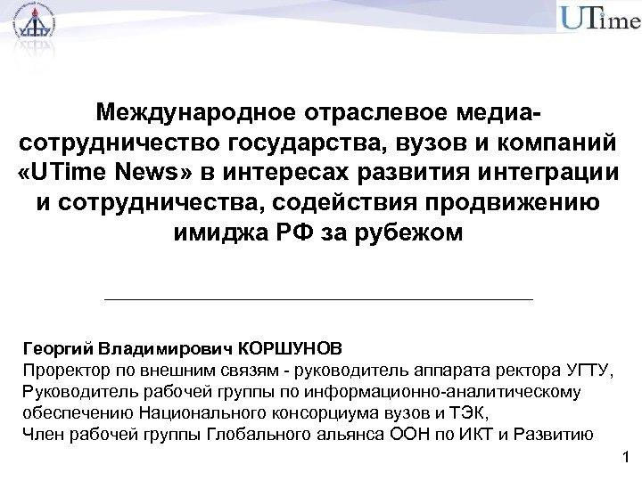 Международное отраслевое медиасотрудничество государства, вузов и компаний «UTime News» в интересах развития интеграции и