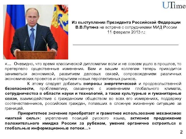Из выступления Президента Российской Федерации В. В. Путина на встрече с сотрудниками МИД России