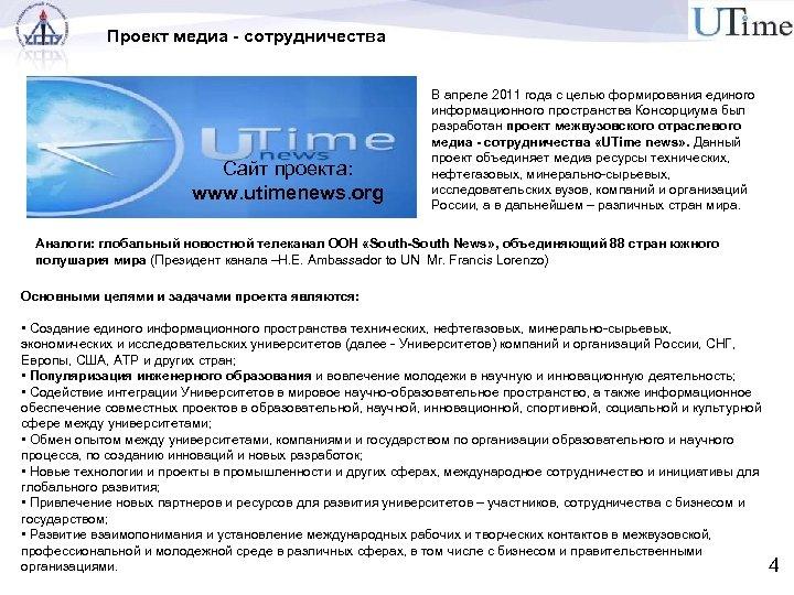 Проект медиа - сотрудничества Сайт проекта: www. utimenews. org В апреле 2011 года с