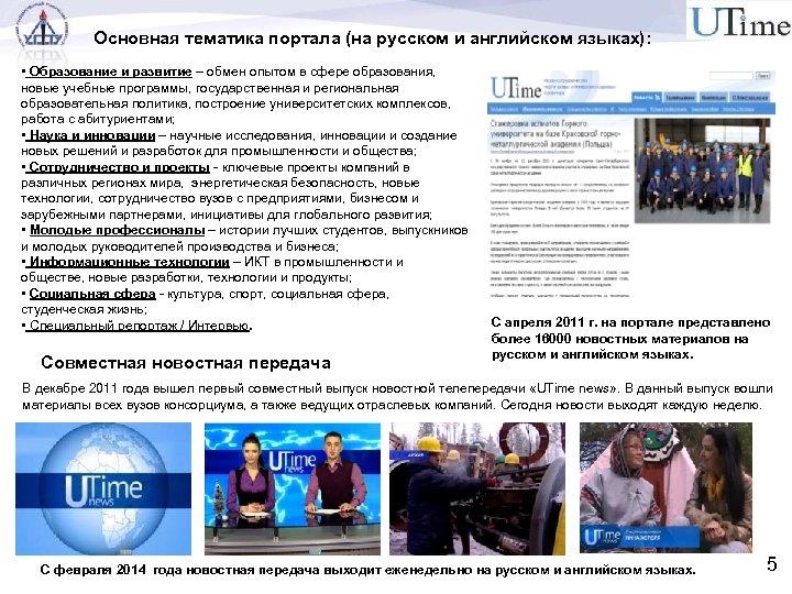 Основная тематика портала (на русском и английском языках): • Образование и развитие – обмен