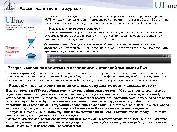 Раздел: «электронный журнал» В рамках проекта медиа – сотрудничества планируется выпуск электронного журнала «UTime