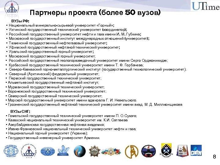 Партнеры проекта (более 50 вузов) ВУЗы РФ: • Национальный минерально-сырьевой университет «Горный» ; •