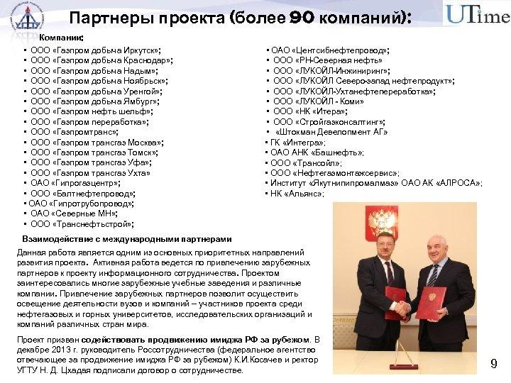 Партнеры проекта (более 90 компаний): Компании: • ООО «Газпром добыча Иркутск» ; • ООО
