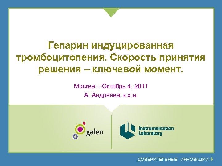 Гепарин индуцированная тромбоцитопения. Скорость принятия решения – ключевой момент. Москва – Октябрь 4, 2011