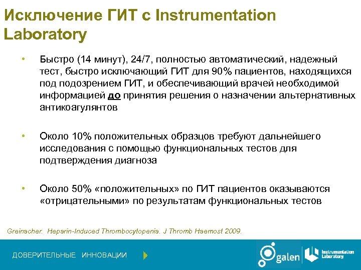 Исключение ГИТ c Instrumentation Laboratory • Быстро (14 минут), 24/7, полностью автоматический, надежный тест,